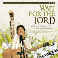 윤주형 - Wait for the Lord (CD)