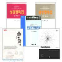 김영철 목사 저서 세트(전5권)