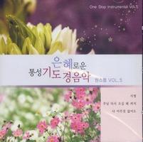은혜로운 통성 기도 경음악 5 (CD)