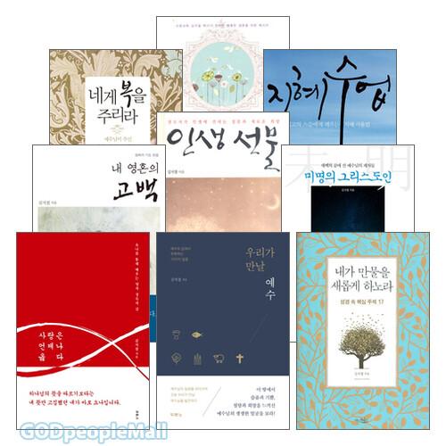 김지철 목사 저서 세트(전9권)