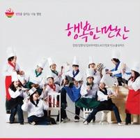 행복한 만찬 (CD)