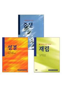 은성출판사 사중복음 시리즈 세트(전3권)