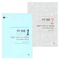송영주 재즈피아노 연주곡집 세트 (2 BOOK)