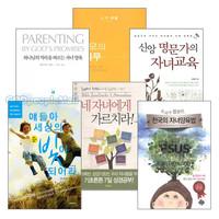 2012년 출간(개정)된 자녀양육 관련도서 세트(전6권)