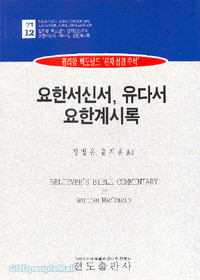 신자성경주석 - 요한서신서,유다서,계시록 (신약12)