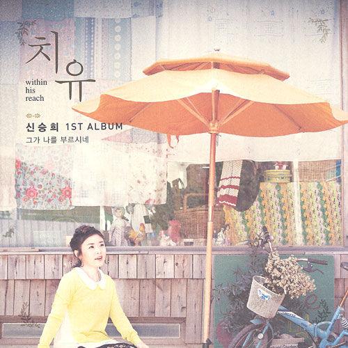 신승희 1ST ALBUM - 치유 (CD)