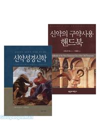 부흥과개혁사 그레고리 빌 저서 세트(전2권)