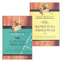 김덕중 목사 거룩 시리즈 세트(전2권)