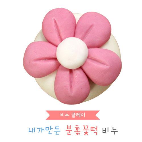 비누클레이 - 분홍꽃떡비누(10인용세트)