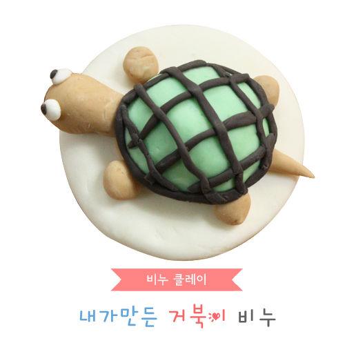 비누클레이 - 내가 만든 거북이 비누(10인용세트)