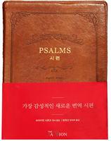 더패션 바이블 시편- PSALMS