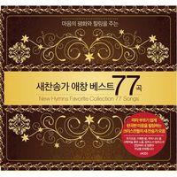 새찬송가 애창베스트 77곡 (4CD)