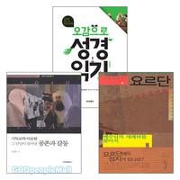 김동문 목사 저서 세트(전3권)