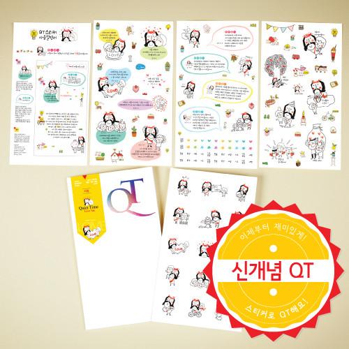 ★캠프코리아★가시면류관 QT셋트 01.사랑