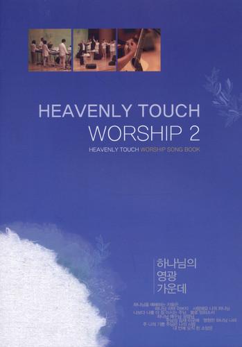 헤븐리터치 Worship 2 - 하나님의 영광 가운데 (악보)