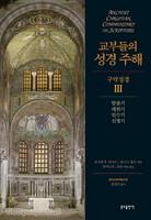 교부들의 성경주해 구약성경3 -탈출기 레위기 민수기 신명기
