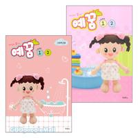 예꿈1,2 (1~3세) 영아부 세트(전2권) - 교회학교용+교사용