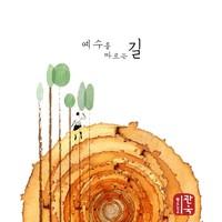 이관욱 1집 - 예수를 따르는 길 (CD)