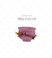 워십 프론티어 2집 - 변찮는 주님의 사랑 (CD)