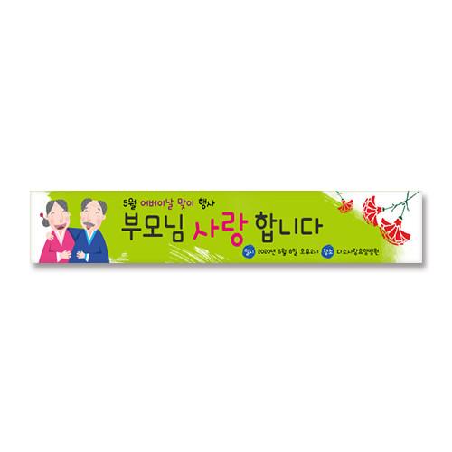 어버이날현수막-027  ( 500 x 80 )