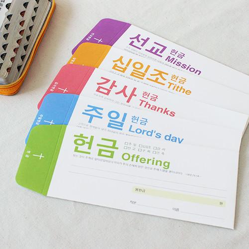 심플 일회용 헌금봉투-감사/선교/십일조/주일/무지 (50매)