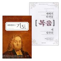 청교도 신앙 시리즈 세트(전2권)
