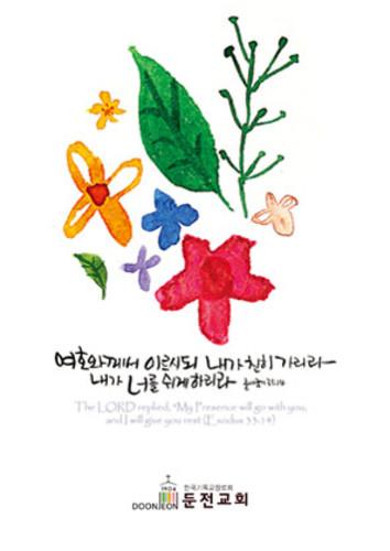 두드림_꽃과 말씀전도지-꽃향기