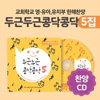 2018 한해절기찬양 '두근두근콩닥콩닥 5집' - (찬양CD)