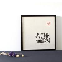 프리미엄 액자(주문제작10일정도소요)- 옥합을 깨뜨려