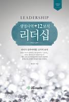 생명사역 12보석 리더십