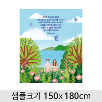 교회현수막(아담과하와)-068  ( 150 x 180 )