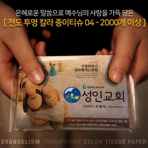 ★캠프코리아★ 전도 투명 칼라 종이티슈 04 (4면칼라인쇄) (2,000개 이상)