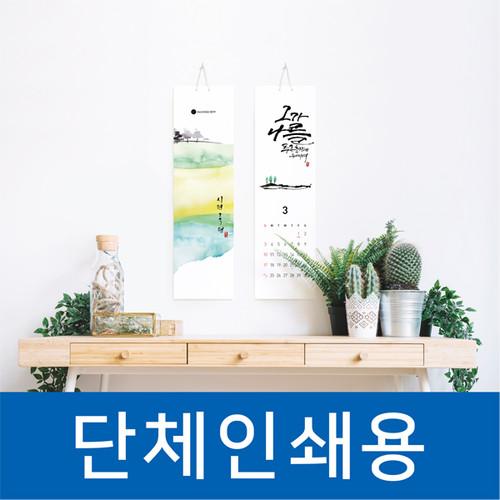 [단체인쇄용] 2019 수케시오 벽걸이 달력 (3종 택1)
