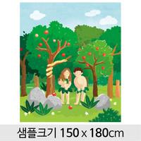교회현수막(아담과하와)-091 ( 150 x 180 )