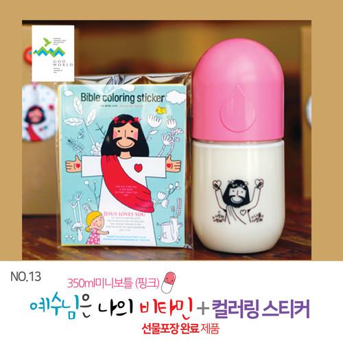 <갓월드>선물세트 NO.13 예수님은나의비타민(핑크)+컬러링(라벨 선물포장)