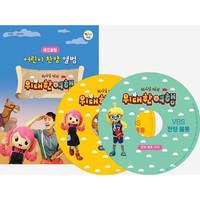 2019 여름성경학교 예꼬클럽 - 위대한 여행 찬양율동 CD+DVD