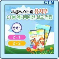 2020년 유치부(2-1,2-2) 고신 그랜드스토리 전학기 맞춘 CTM 애니메이션 설교 전집 USB,DVD
