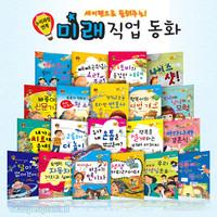 미래직업동화 세트 (전20권) -세이펜 활용가능/세이펜 별매