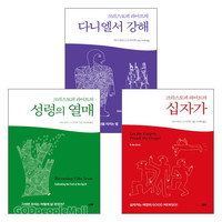 CUP 크리스토퍼 라이트 저서 세트(전3권)