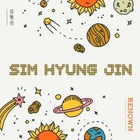 심형진 - RENOWN (CD)