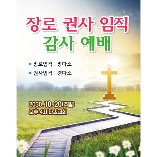 교회현수막(임직식)-198 ( 120 x 150 )