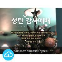 파워포인트 예배화면 템플릿 4 (성탄감사예배) by 마르지않는샘물 / 이메일발송 (파일)