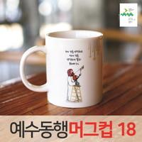 <갓월드> 예수동행 머그컵 No. 18