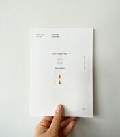 [청소년/청장년용] 고난주간 필사 묵상집 <닿다 담다>