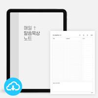 매일말씀묵상노트 1 (그레이) PDF 서식 by 마르지않는샘물 / 이메일발송 (파일)