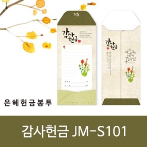 은혜 헌금 봉투 (JM-s101감사헌금) (1속50매) 교회용품