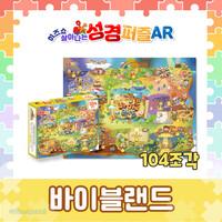 바이블랜드 직소퍼즐(104조각)