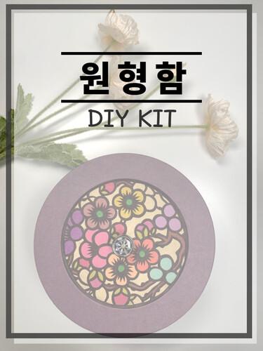 수공예 한지 원형함 DIY