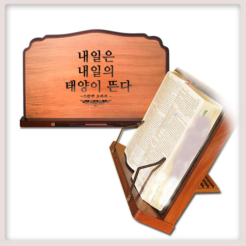 독서대-원목-각도조절-예성예술원