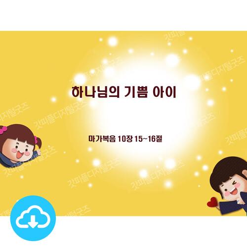 애니매이션 PPT 설교 성경이야기 31 하나님의 기쁨 아이 (어린이주일) by 갓키즈 / 이메일발송(파일)